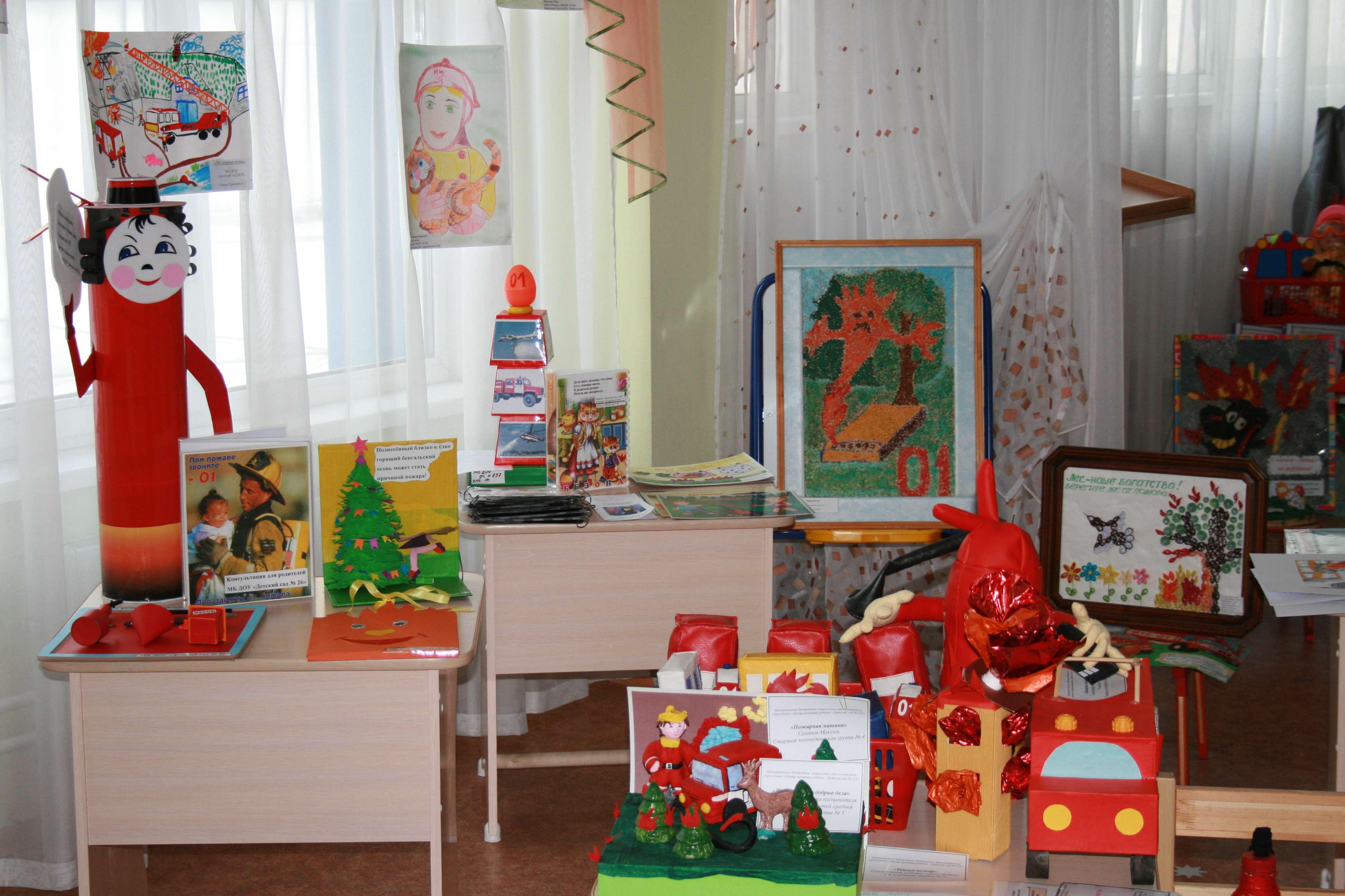 Конкурс пожарная безопасность детский сад